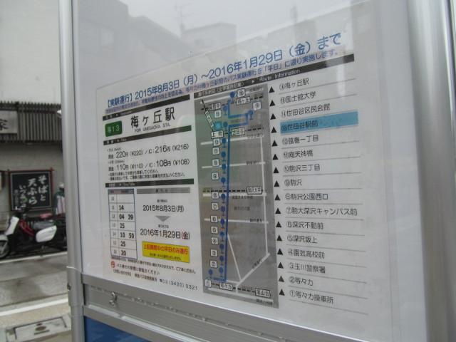 世田谷駅前バス停梅ヶ丘方面20150907その7