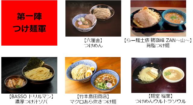 大つけ麺博2015第一陣つけ麺