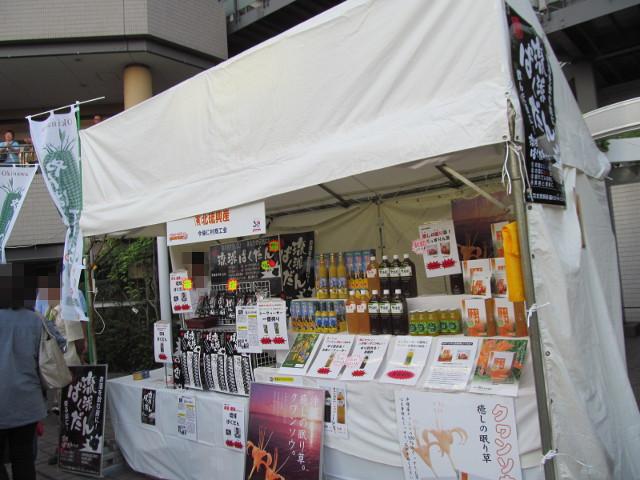 今帰仁村商工会のテント