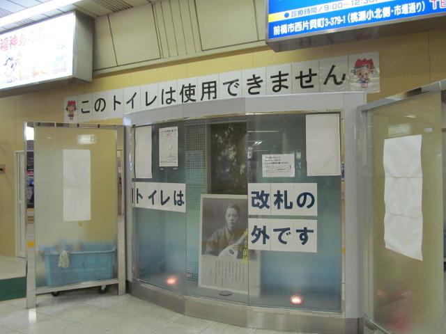 JR前橋駅使用できません改札の外です