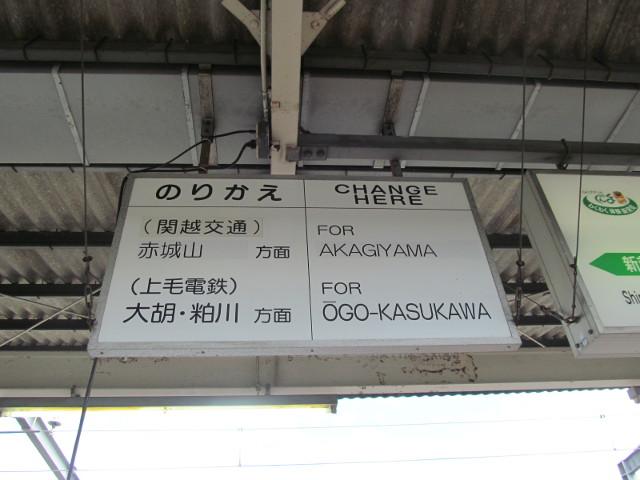 JR前橋駅ののりかえ案内