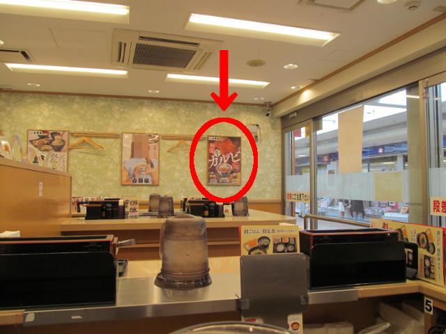 吉野家店内向かい側の壁にも新牛カルビ丼ポスター
