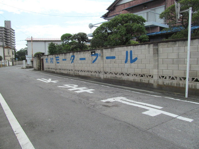 木村モータープールの文字