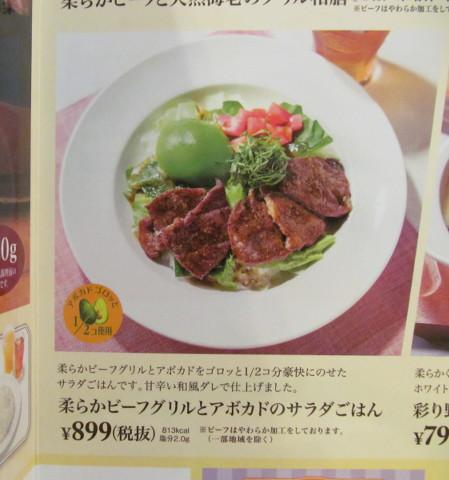 ガスト柔らかビーフグリルとアボカドのサラダごはんのメニュー