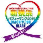 第23回新横浜パフォーマンス2015開催サムネイル480