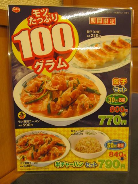 日高屋モツ野菜ラーメン餃子セットのメニュー
