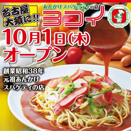 ヨコイ大須店オープンサムネイル453