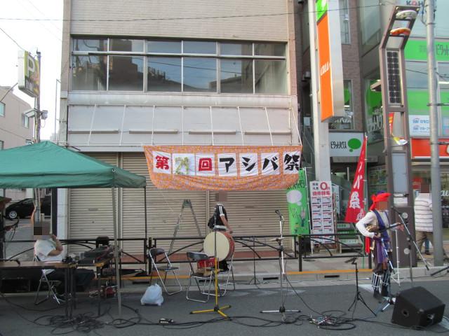 第29回アシバ祭メインステージ
