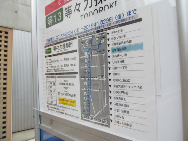 世田谷駅前バス停等々力方面20150907その6