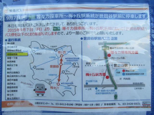 世田谷駅前バス停梅ヶ丘方面9月7日から停車の案内20150902