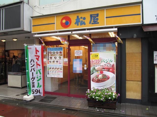 松屋に来ました20150917