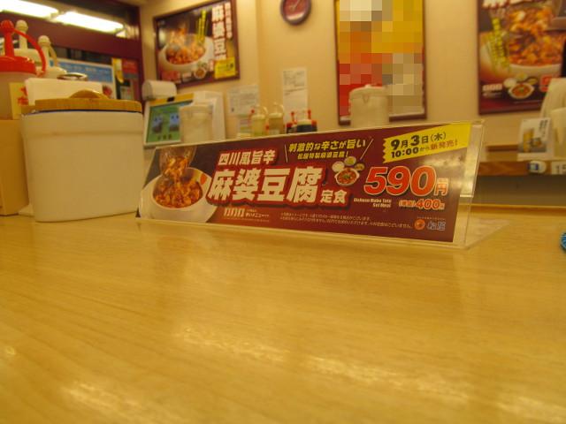 松屋カウンター上の四川風旨辛麻婆豆腐定食POP