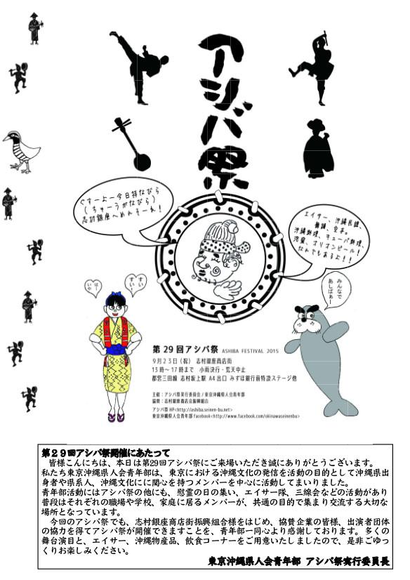 第29回アシバ祭プログラムP1