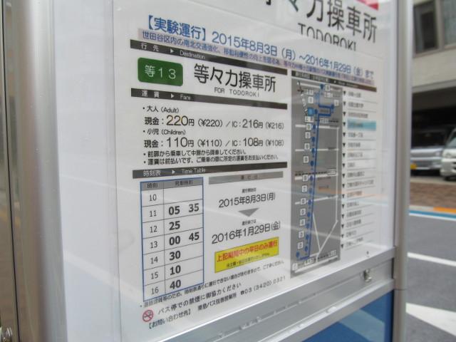 世田谷駅前バス停等々力方面20150907その5