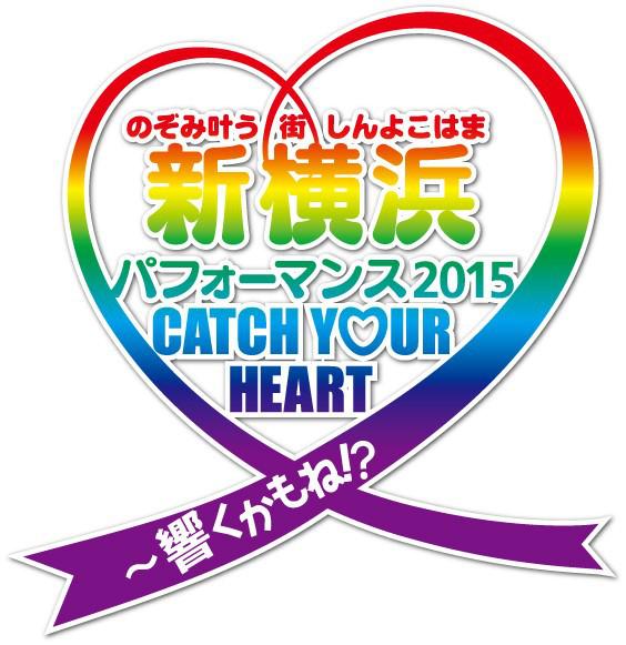 第23回新横浜パフォーマンス2015ロゴ