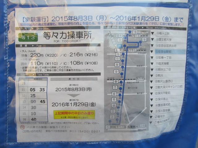世田谷駅前バス停等々力方面路線図と時刻表20150902