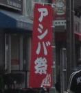 志村銀座商店街入口で発券したアシバ祭のぼり