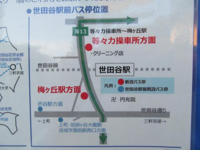 世田谷駅前バス停位置20150902