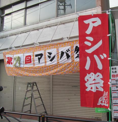 第29回アシバ祭のぼりと横断幕