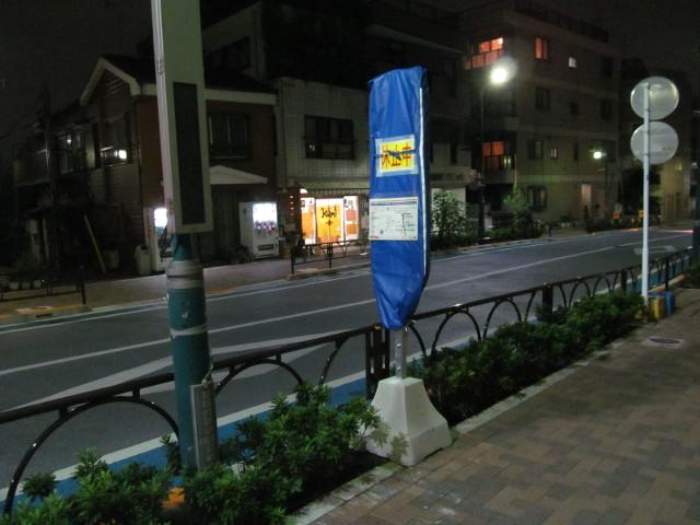世田谷駅前バス停等々力方面20150831その3