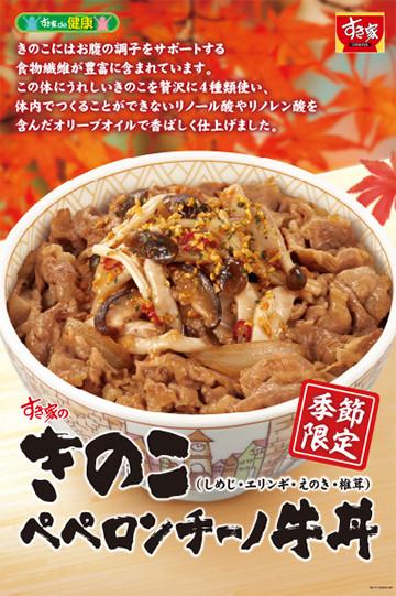 すき家きのこペペロンチーノ牛丼販売開始ポスター画像