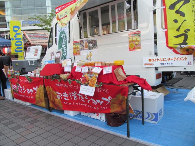 第3回沖縄チャンプルーカーニバルの名護市商工会ブース