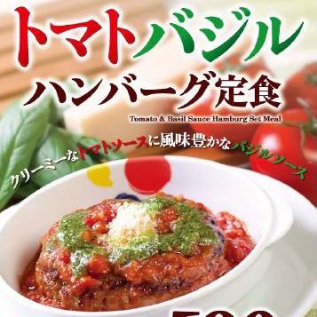 松屋トマトバジルハンバーグ定食販売開始サムネイル