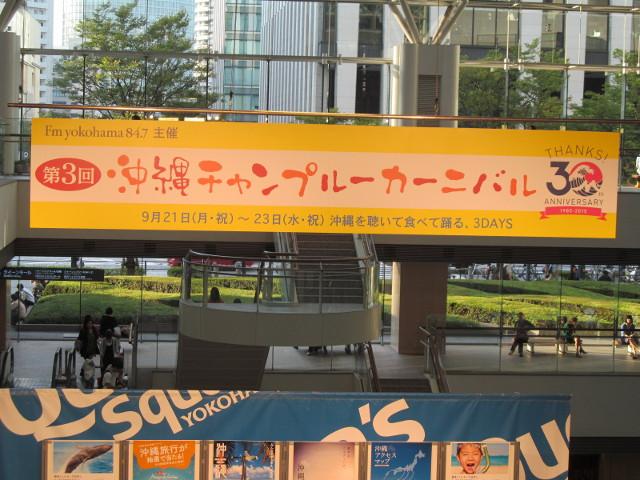 第3回沖縄チャンプルーカーニバルの横断幕