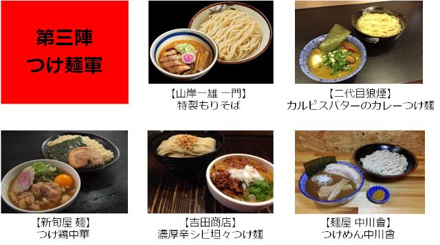 大つけ麺博2015第3陣つけ麺