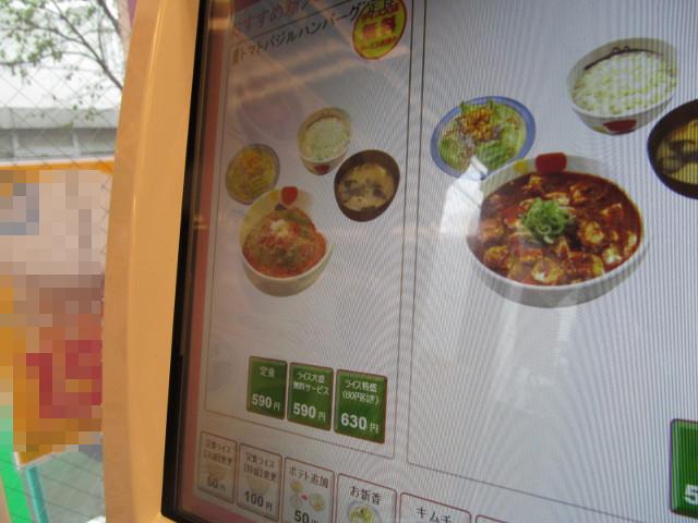 松屋券売機のトマトバジルハンバーグ定食画面