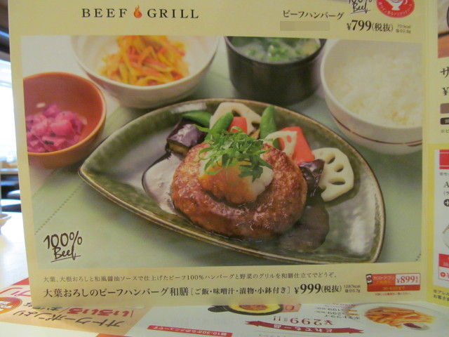 ガスト大葉おろしのビーフハンバーグ和膳のメニュー2