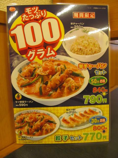 日高屋モツ野菜ラーメン半チャーハンセットのメニュー