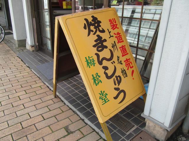 上州名物焼まんじゅう梅松堂の看板