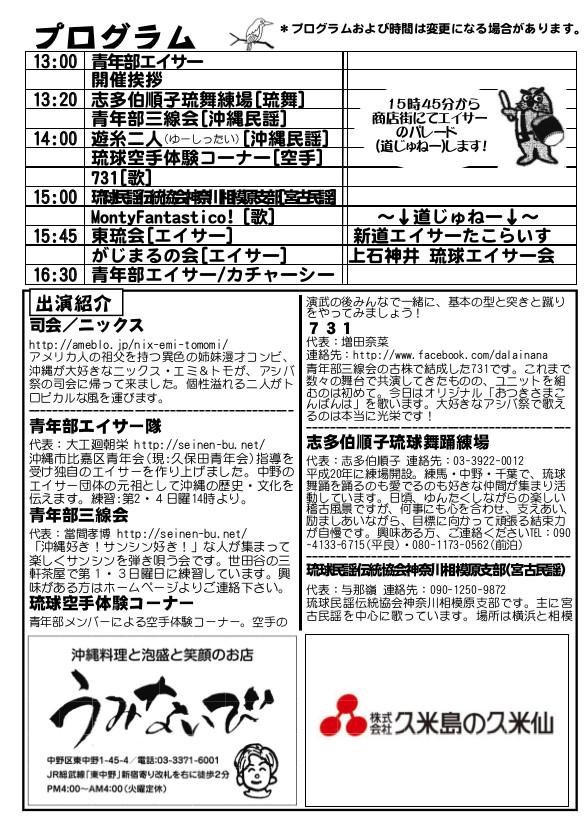 第29回アシバ祭プログラムP2