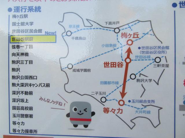 世田谷駅前バス停運行系統20150902
