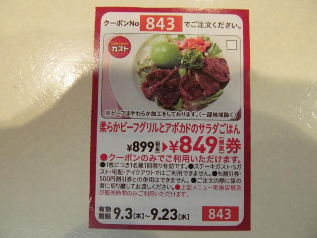 ガスト柔らかビーフグリルとアボカドのサラダごはん849円券