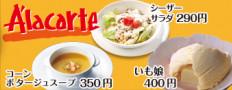 ヨコイ大須店Alacarte