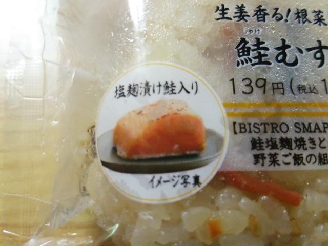 根菜鮭むすび塩麹鮭入り