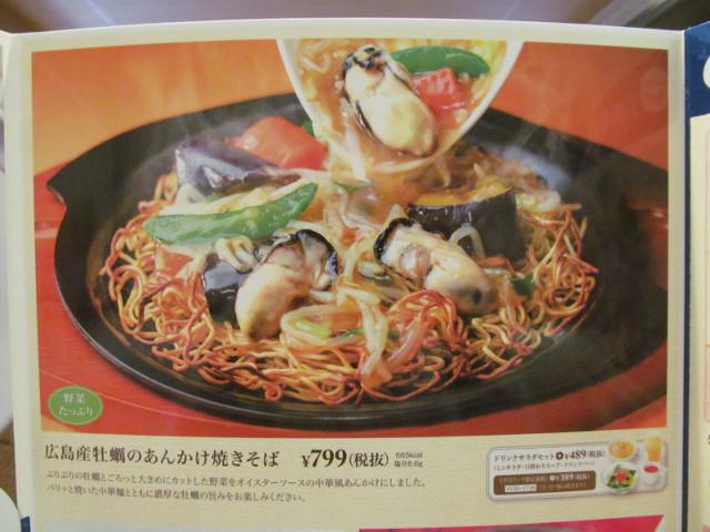 ガスト広島産牡蠣のあんかけ焼きそばのメニュー