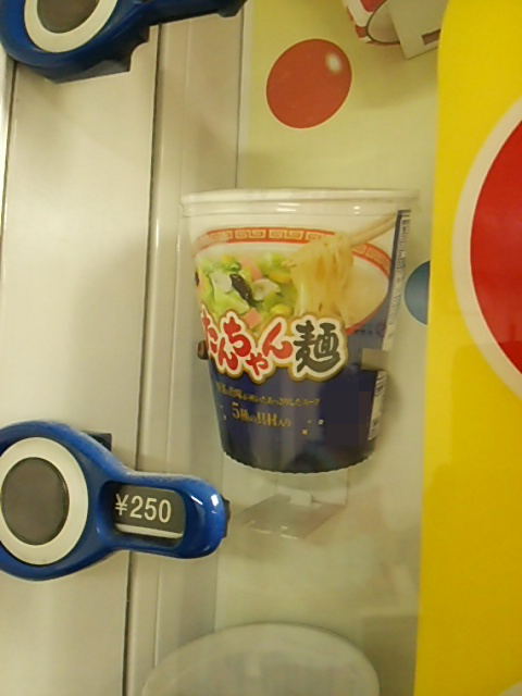 たんちゃん麺in日本武道館2