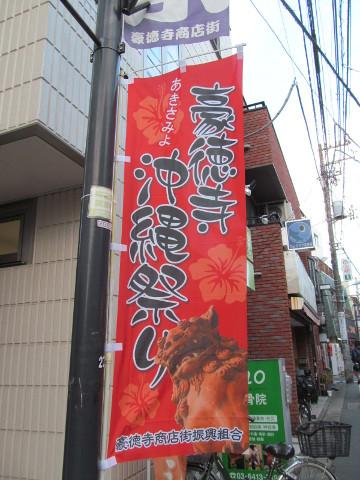 第11回あきさみよ豪徳寺沖縄祭りのぼり