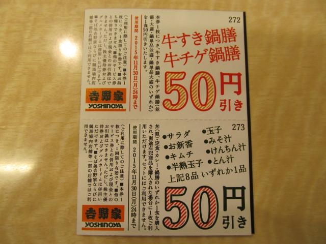 吉野家50円引き券20151019
