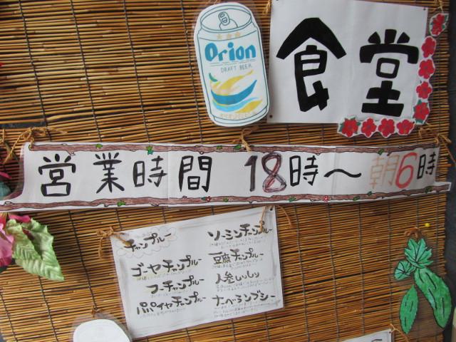 三軒茶屋のゆいまーる食堂の営業時間20151017