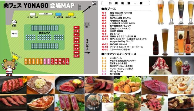 肉フェスYONAGO会場MAP2015