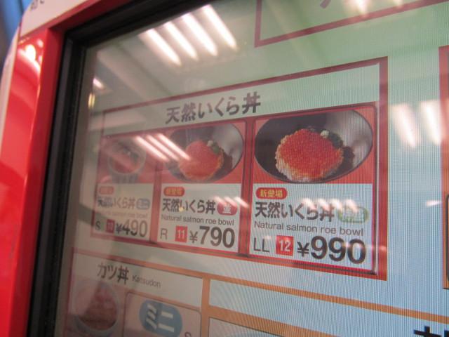 なか卯券売機の天然いくら丼画面