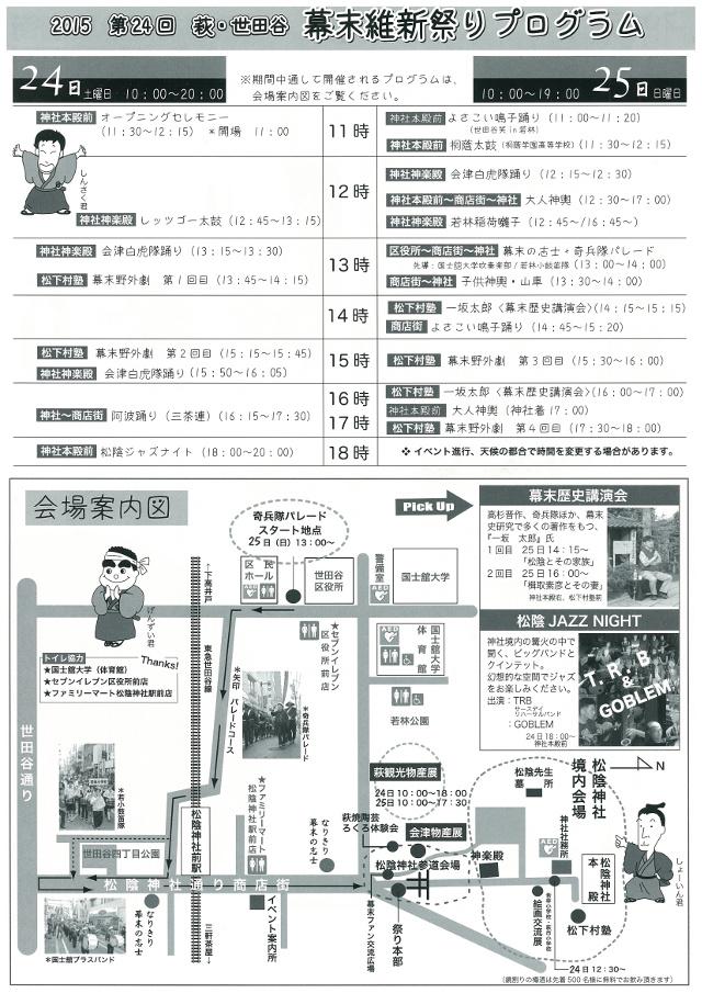 第24回萩世田谷幕末維新祭り2015チラシウラ