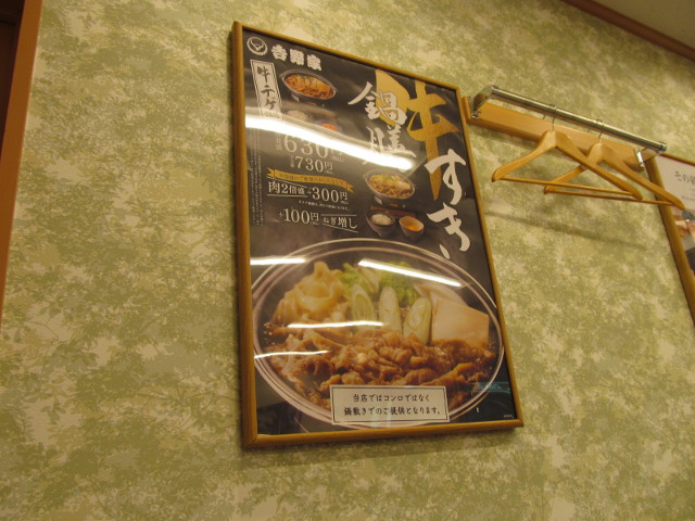吉野家店内の牛すき鍋膳のポスター20151019午後