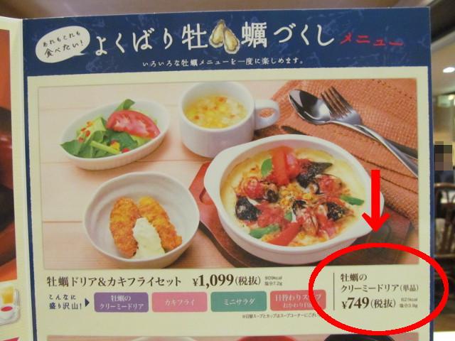 広島産牡蠣フェアメニューの中に牡蠣クリーミードリア単品
