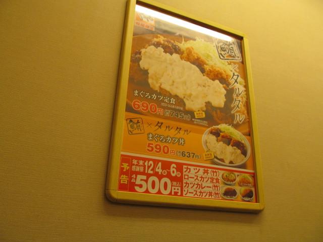 かつや店内のまぐろカツ定食とまぐろカツ丼のポスター