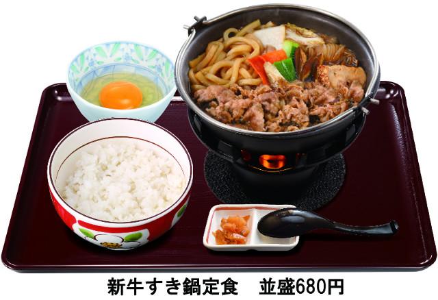 すき家新牛すき鍋定食並盛画像